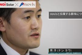 LONGI Solar × novis(インタビュー動画)