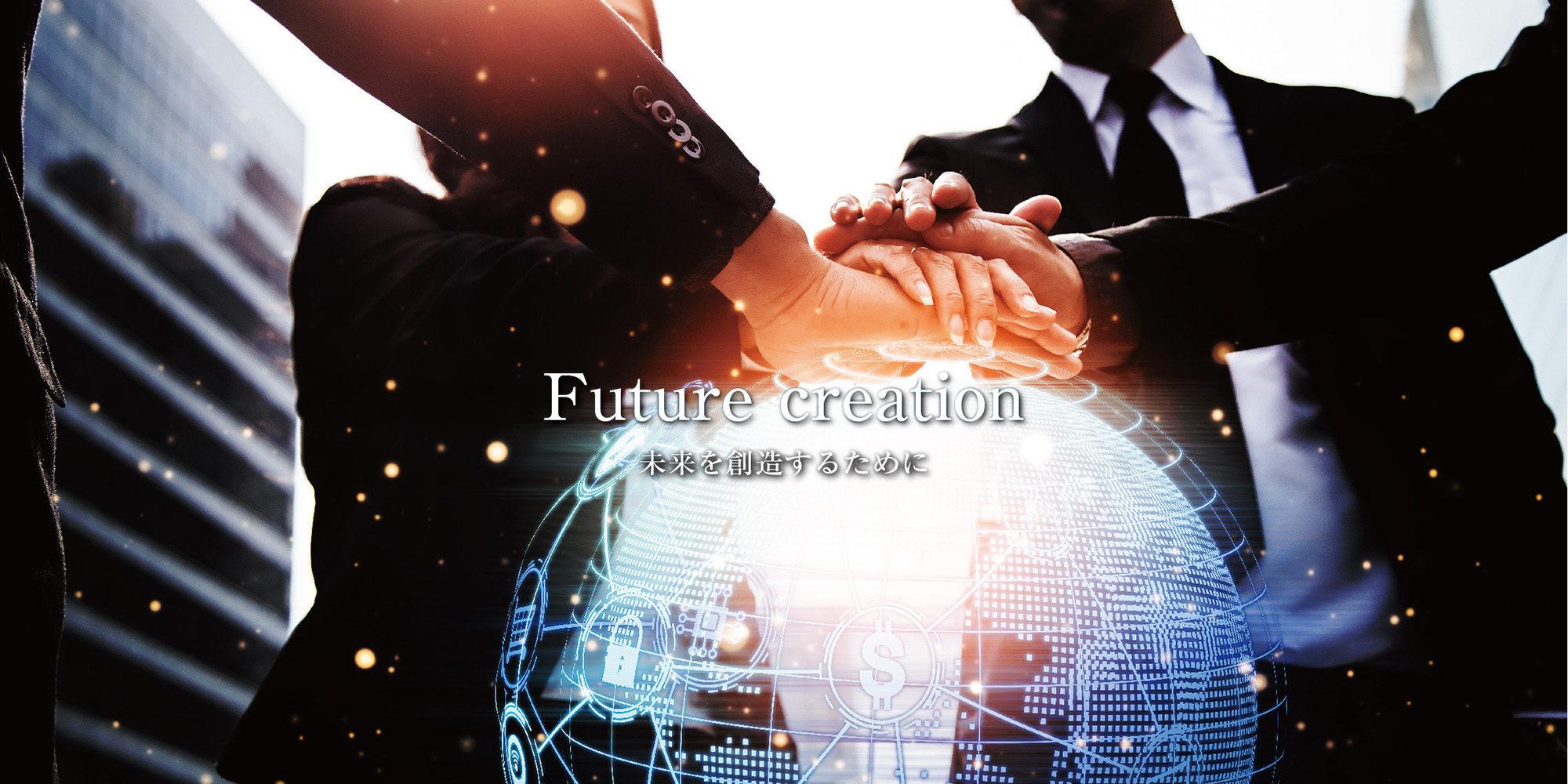 未来を創造するために