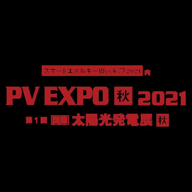 第1回 PV EXPO 秋 【国際】太陽光発電展 PV EXPO 2021 出展のお知らせ