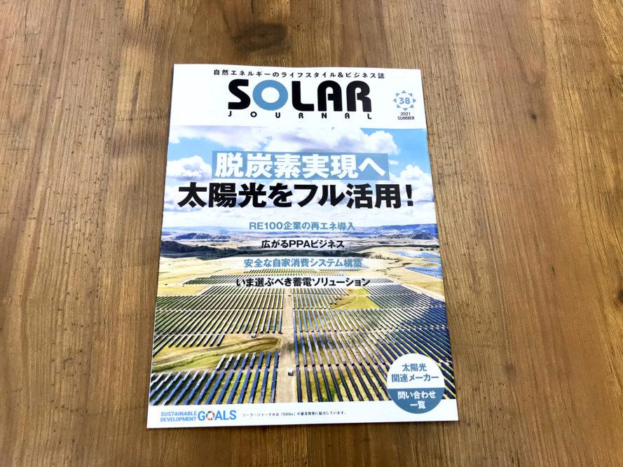 「ソーラージャーナル38号」(2021年7月31日発刊)に掲載されました!