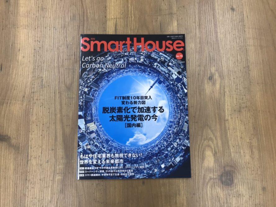 「SmartHouse(スマートハウス)79号」(2021年8月20日発刊)に掲載されました!