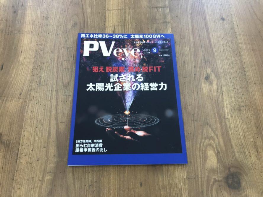 「PVeye114号」(2021年8月25日発刊)に掲載されました!
