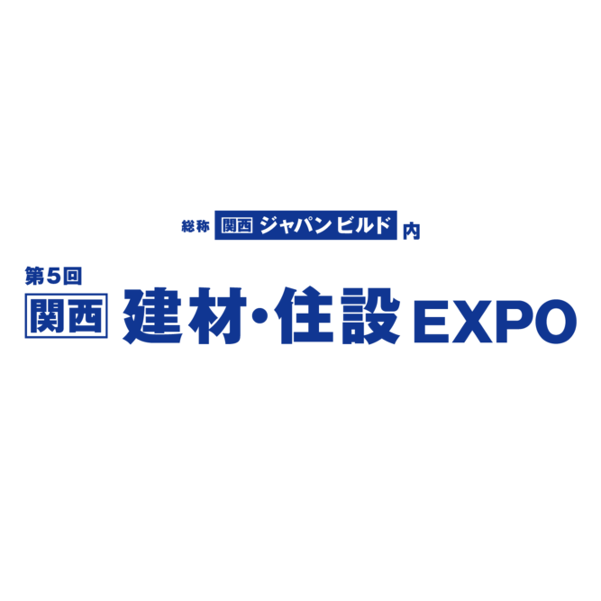 第4回【関西】スマートハウス EXPO 2021 出展のお知らせ