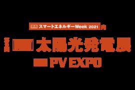 第9回[関西]太陽光発電展 ~関西PV EXPO 2021~ 出展のお知らせ